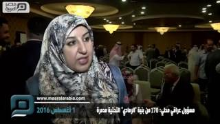 مصر العربية | مسؤول عراقي محلي: 70% من بنية