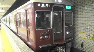 阪急7300系7303F更新車の準急河原町行き 天神橋筋六丁目駅