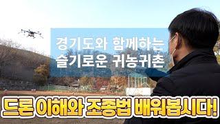 [귀농귀촌대학] 드론의 이해와 조종법 배워봅시다!