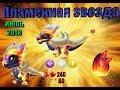 Как вывести легендарного дракона Пламенная звезда Легенды дракономании mp3