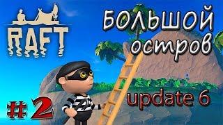 ИГРА RAFT 2018! Raft 2- КАК В РАФТ ЗАЛЕЗТЬ НА БОЛЬШОЙ ОСТРОВ