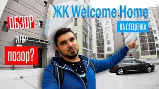 Обзор ЖК Welcome Home. Дизайн проект и ремонт квартиры.Новостройки Киева.Влог.