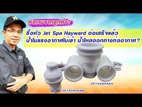 ซื้อหัว Jet Spa Hayward ต่อเสร็จแล้ว น้ำไม่แรงอากาศไม่เข้า น้ำไหลออกทางท่ออากาศ?
