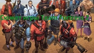 Сюжет игры Team Fortress 2