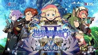 2016年8月4日発売、世界樹の迷宮シリーズナンバリング最新作 3DS「世界...