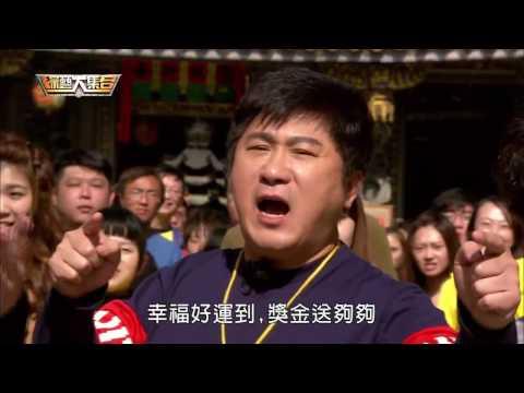綜藝大集合20170205 嘉義 新港