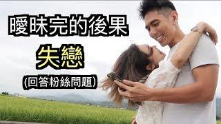還沒在一起就失戀了!曖昧完的後果,要如何面對失戀?!【CJ 台灣 #3】【池上】【Q/A】】 thumbnail