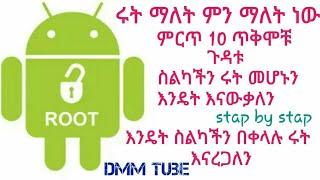 እንዴነት በቀላሉ ስልካችን ሩት ማረግ እንችላለን  የሩት ጥቅም እና ጉዳቱ ከነሙሉ ማብራሪያ-how to root any android phone step by step