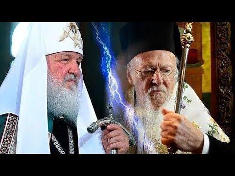 Русская Церковь разорвала с Фанаром