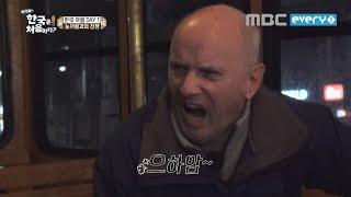 [어서와 한국은 처음이지 25화] 그들은 알지 못했다... 하품의 무서운 전염성을...