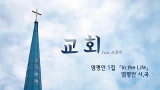 염평안 1집 - 교회(feat.조찬미) Official…