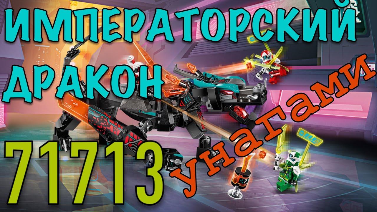 ЛЕГО НИНДЗЯГО 12 СЕЗОН ИМПЕРАТОРСКИЙ ДРАКОН 71713 - YouTube