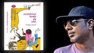 মারজুক রাসেলের কবিতার বই'র চলছে ১০ম এডিশন | ২০ ফেব্রুয়ারি ২০২০