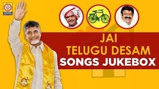 Telugu Desam Party 2019 Elections Special Songs Jukebox   TDP Songs   Balakrishna   ChandrababuNaidu