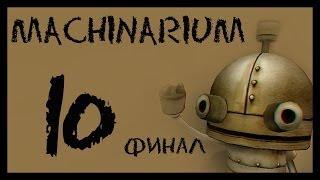 Machinarium Машинариум - Прохождение игры на русском 10 Финал