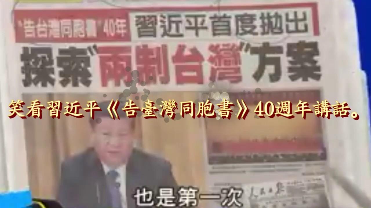 笑看習近平《告台灣同胞書》40周年的講話