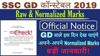 SSC GD Raw & Normalized Marks Check Official Notice इस दिन से देख पाएंगे GD वाले अपने Normalized