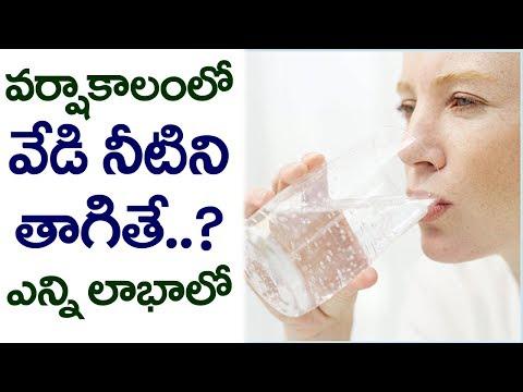 drinking-warm-water-in-rainy-season-|-health-tips-in-telugu-|-health-updates-|-vtube-telugu