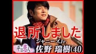 ジャニーズ事務所は18日、「Johnny's net」を通じて俳優・佐野瑞樹(45...