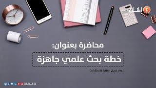 محاضرة  بعنوان خطة بحث علمي جاهزة - المنارة للاستشارات