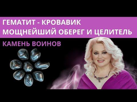 Гематит. Свойства камня.  Магические и целебные.