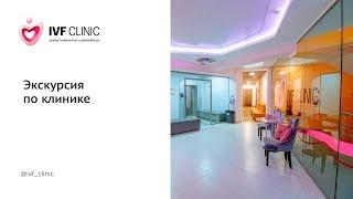 Экскурсия по клинике — Центр гинекологии, репродукции и antiage-медицины IVF CLINIC, г. Якутск