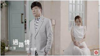 【大首播】陳百潭Feat.陳有娜《過路情》官方完整版MV