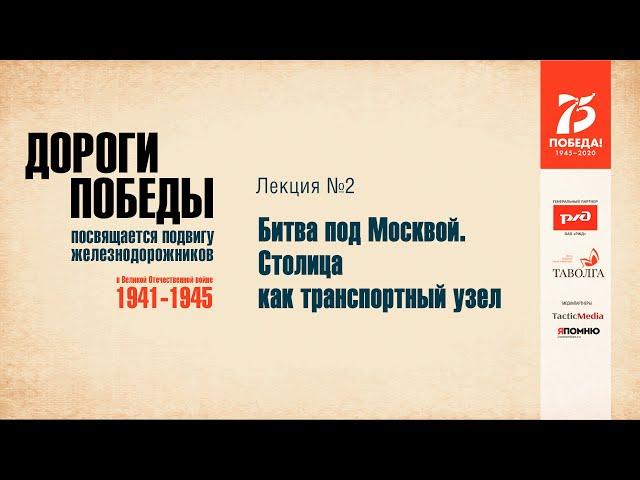 Битва под Москвой. Столица как транспортный узел