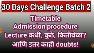 ऍडमिशन घेण्यापूर्वी व्हिडिओ पहा. 30 days challenge batch 2 admission instructions