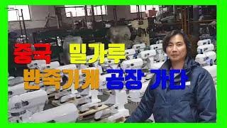 [밀가루 반죽기] 밀가루 반죽기 제조 공장 중국 천진을…