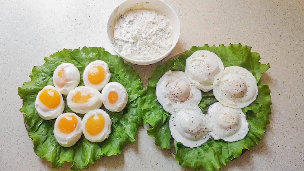 Быстро, вкусно и красиво. Варим яйца к завтраку.