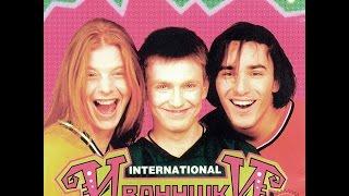Иванушки international.  Концерт в Санкт - Петербурге 1997 г.