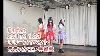 2017.11.23 1stフルアルバム リリースイベント in ララスクエア宇都宮 ...