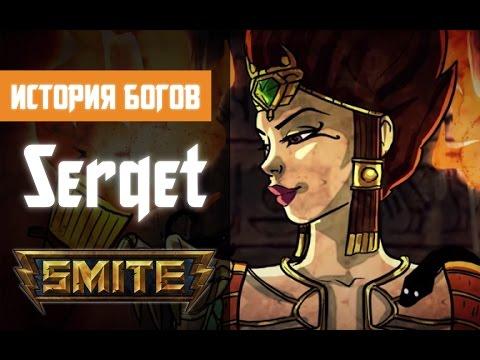 видео: smite История Богов - Серкет (serqet)