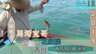 『香港釣魚 : 艇釣』手絲閒釣 青馬橋/青洲灣