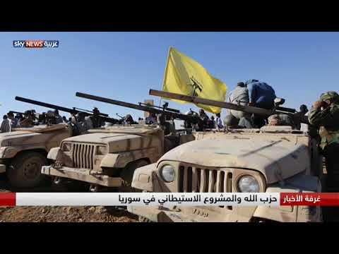 حزب الله والمشروع الاستيطاني في سوريا  - نشر قبل 8 ساعة