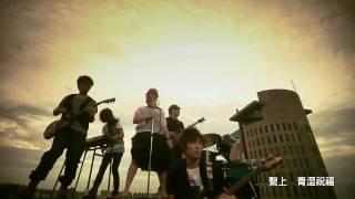 夢想藍圖MV - 元智大學99級畢業季限定歌曲