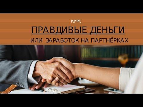 Курс Правдивые Деньги или заработок на партнёрках