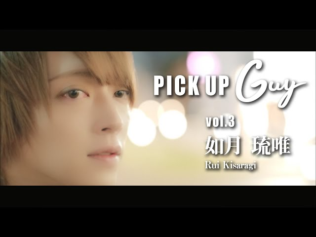 【PICK UP Guy】vol.3 如月 琉唯