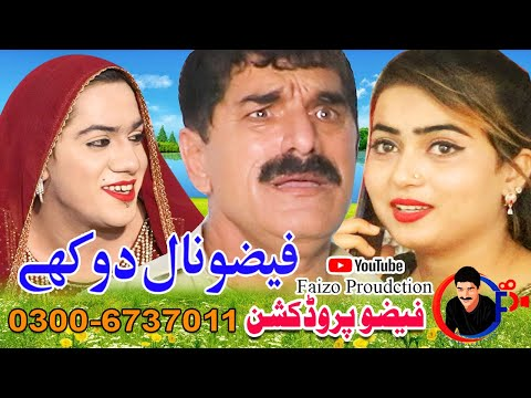 Faizo Nall Dhokhe |Faizo Production|03006737011|Faizu Comedy2020 |