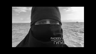 """Максим Фадеев - """"Гугуша""""... А что такое море В твоих глазах ответ.."""