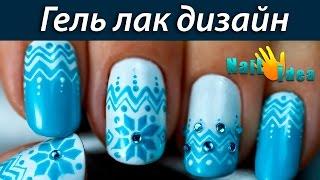 ❅ГЕЛЬ-ЛАК (Шеллак): Зимний дизайн коротких ногтей