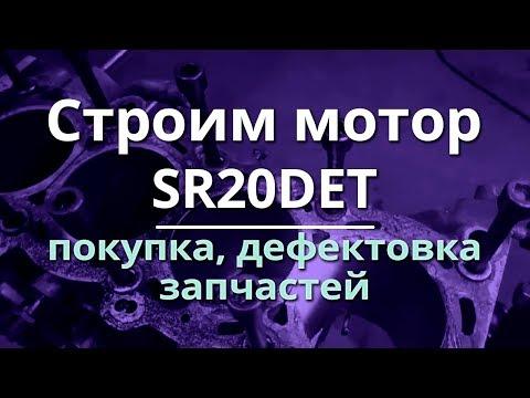 Фото к видео: Видео2 - строим мотор SR20DET (покупка запчастей, дефектовка)