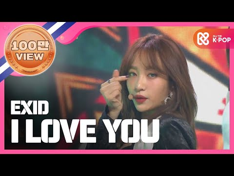 Show Champion EP EXID - I LOVE YOU