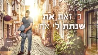 اغاني عبري روعه 2016 أغنية إسرائيلي | Israeli Hebrew Music - Dudu Aharon - Natata Li Ota