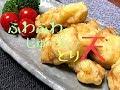 【料理支度】☆揚げ物☆鶏むね肉がいい!!ふわふわジューシー衣のとり天