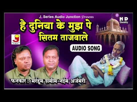 Hai Duniya Ke Mujh Pe Sitam Tajwale - Ramzan Qawwali - Tajuddin Baba - Qawwali 2017