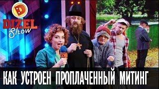 Бабуля, батюшка и алкоголик: проплаченный митинг в Украине — Дизель Шоу — выпуск 21, 16.12.16
