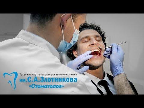 Стоматология имени С.А. Злотникова в Туле