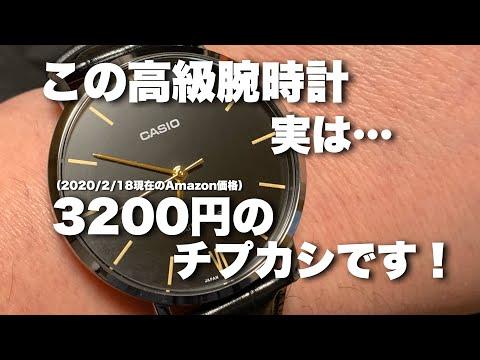 チープカシオCASIO MTP-VT01日本初紹介!チプカシ史上、最上級のハイセンスなデザイン!